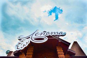 Банно-ресторанный комплекс «Лепота»